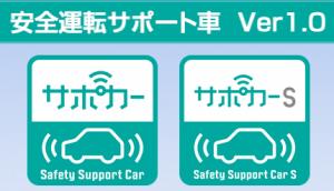 サポートカー