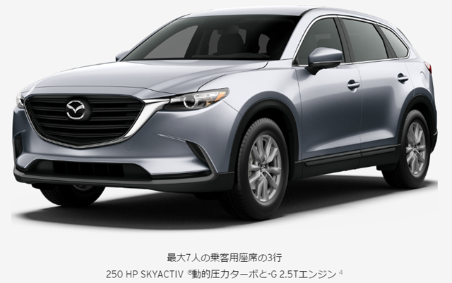 2017 cx 6 for Mazda motor of america inc